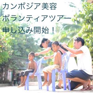 カンボジアボランティア美容ツアー