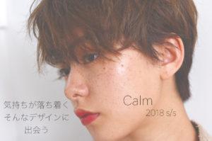 calm-002